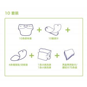 10 套装 Starter pack